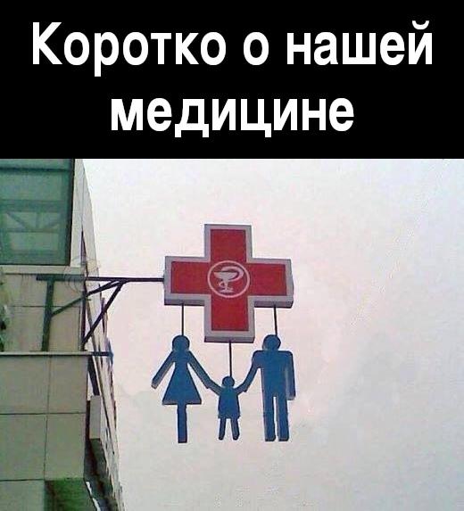 изображение: Коротко о нашей медицине #Прикол