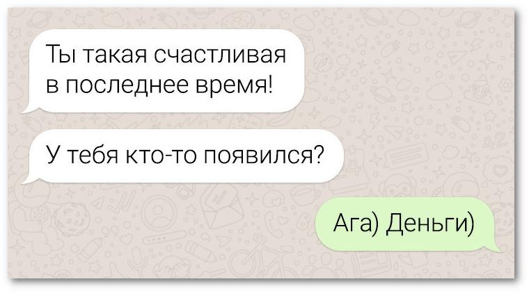 - Ты такая счастливая в последнее время. У тебя кто-то появился? - Ага. Деньги | #прикол