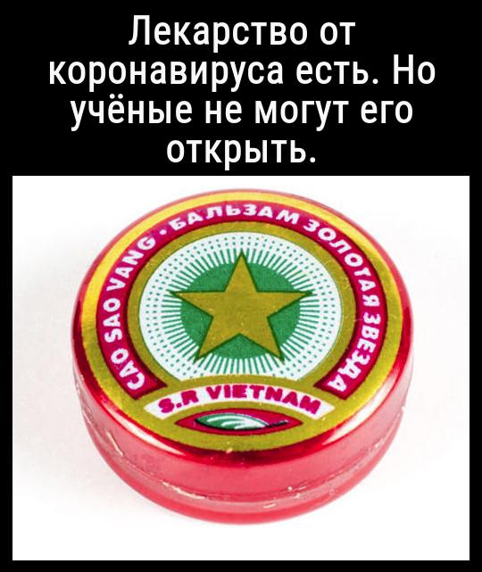 изображение: Лекарство от коронавируса есть. Но учёные не могут его открыть. #Прикол