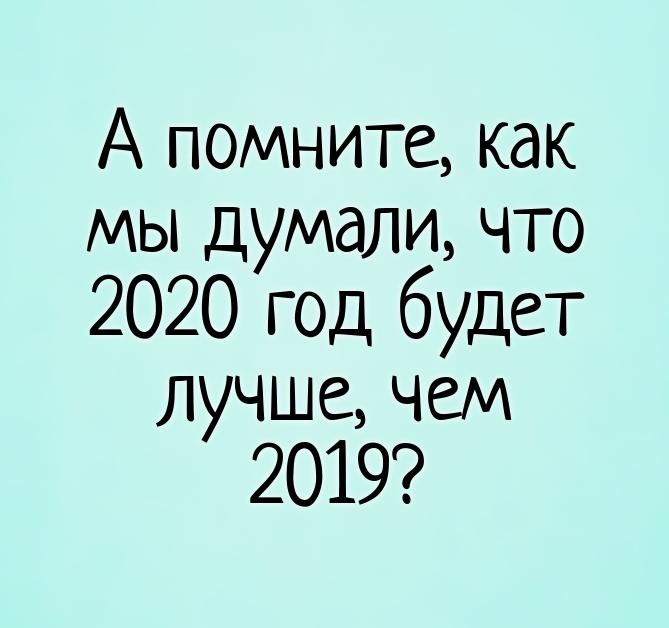 изображение: А помните, как мы думали, что 2020 год будет лучше, чем 2019? #Прикол