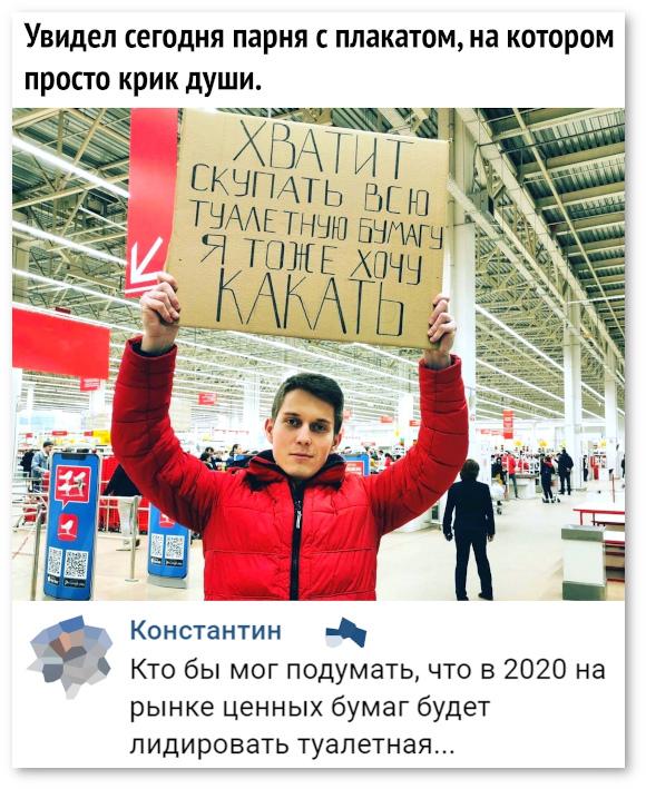 Увидел сегодня парня с плакатом, на котором просто крик души. - Кто бы мог подумать, в 2020 году на рынке ценных бумаг будет лидировать туалетная... | #прикол