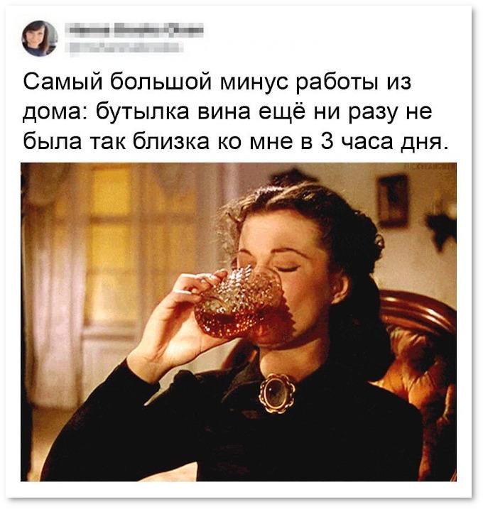 изображение: Самый большой минус работы из дома: бутылка вина еще ни разу не была так близко ко мне в 3 часа дня. #Прикол