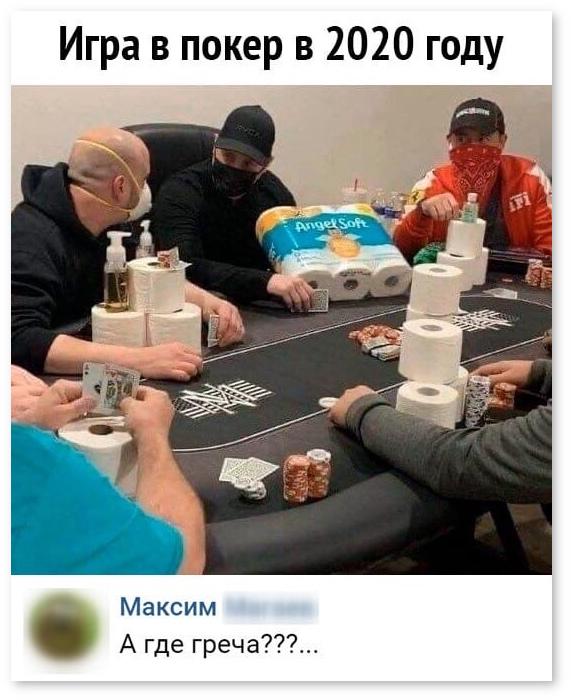 изображение: Игра в покер в 2020 году. - А где греча? #Прикол