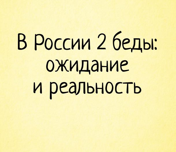 В России 2 беды: ожидание и реальность | #прикол