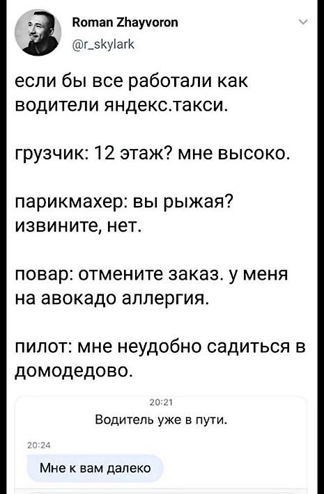 изображение: Если бы все работали, как водители такси. Грузчик: 12 этаж. Мне высоко. Парикмахер: Вы рыжая? Извините, нет. #Прикол