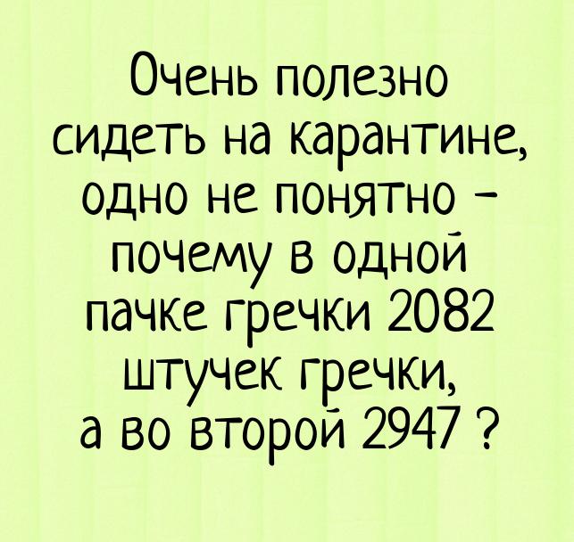 изображение: Очень полезно сидеть на карантине, одно не понятно - почему в одной пачке гречки 2082 штучек гречки, а во второй 2947 ? #Прикол