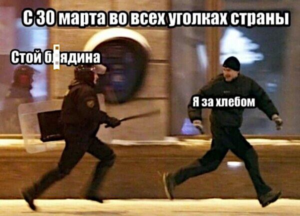 изображение: С 30 марта во всех уголках страны: - Стой! - Я за хлебом! #Прикол