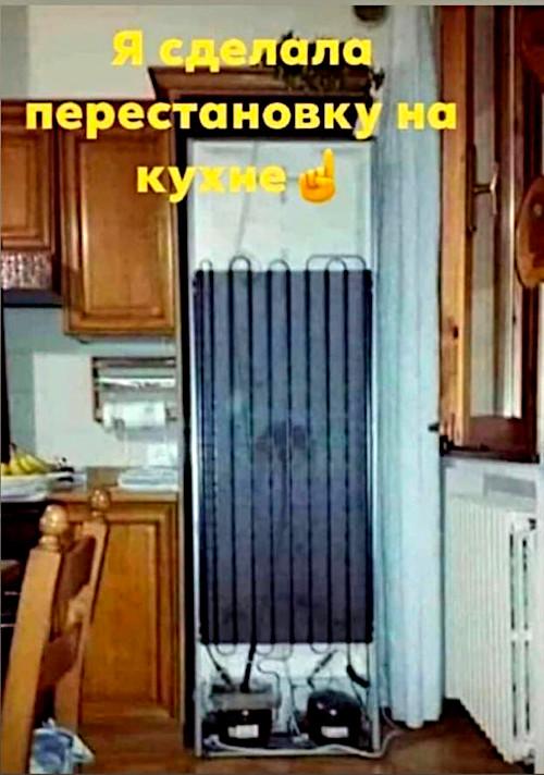изображение: Я сделала перестановку на кухне #Прикол