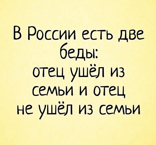 изображение: В России есть две беды: отец ушёл из семьи и отец не ушёл из семьи #Прикол