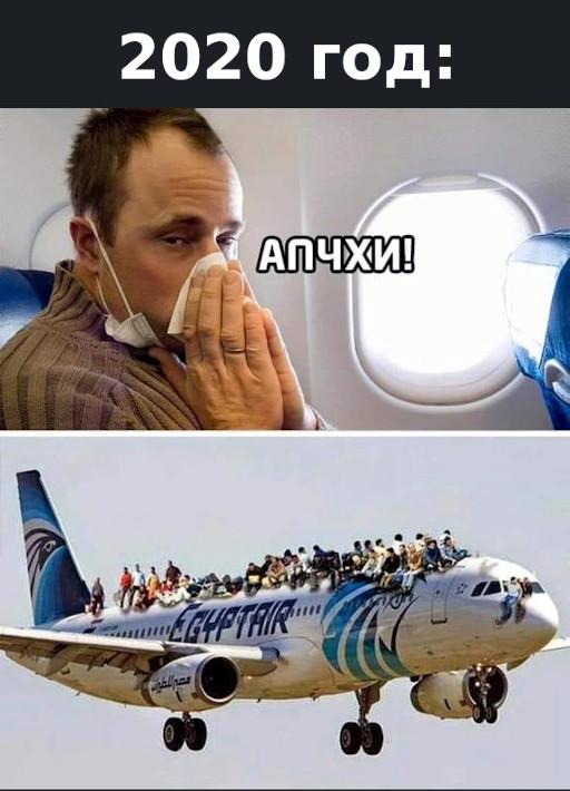 изображение: 2020 год: - в самолёте во время рейса пассажир чихает. #Прикол