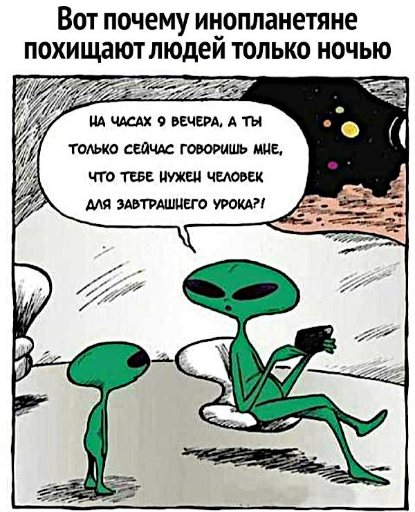 изображение: Вот почему инопланетяне похищают людей только ночью. На часах 9 вечера, а ты только сейчас говоришь мне, что тебе нужен человек для завтрашнего урока? #Прикол