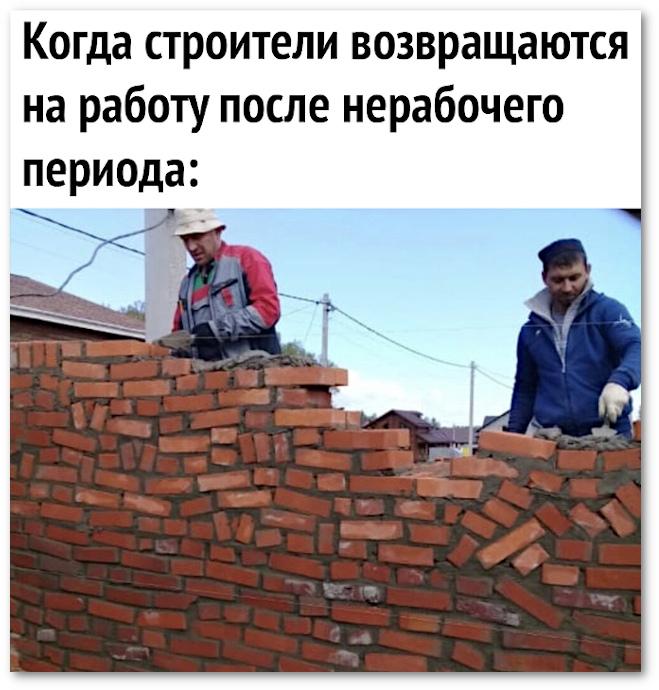 изображение: Когда строители возвращаются на работу после нерабочего периода. #Прикол