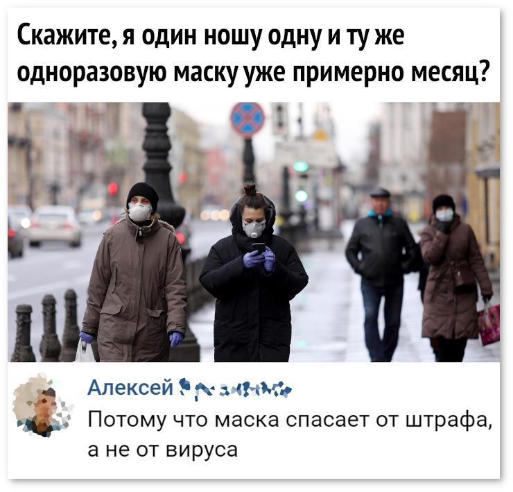 изображение: Скажите, я один ношу одну и ту же одноразовую маску уже примерно месяц? - Потому что маска спасает от штрафа, а не от вируса. #Прикол