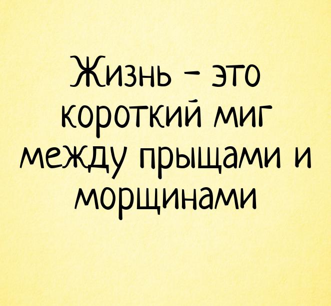 Жизнь - это короткий миг между прыщами и морщинами | #прикол