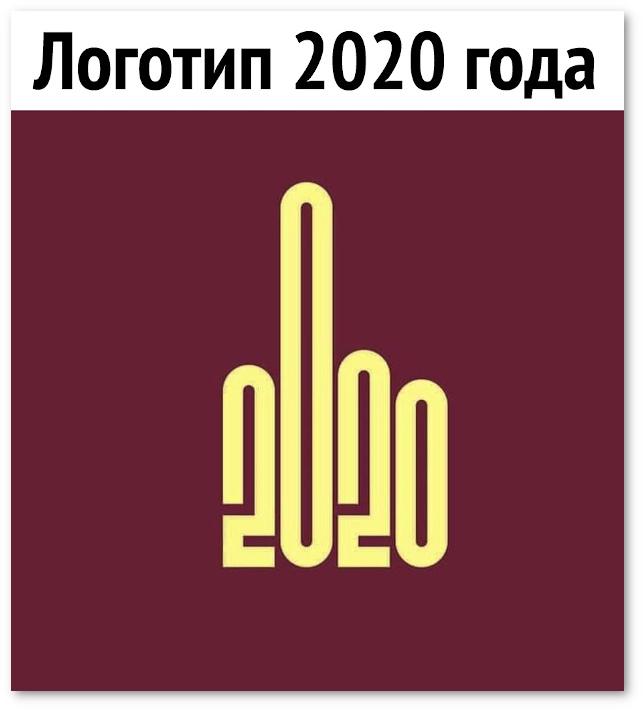 изображение: Логотип 2020 года. #Прикол