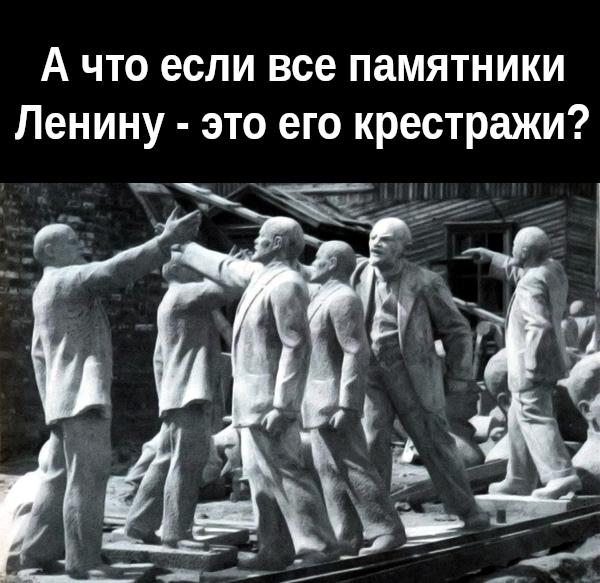 изображение: А что если все памятники Ленину — это его крестражи? #Прикол