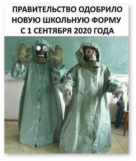 изображение: Правительство одобрило новую школьную форму с 1 сентября 2020 года. #Прикол