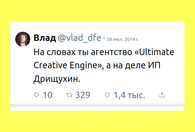 На словах ты агентство «Ultimate Creative Engine», а на деле ИП Дрищухин. | #прикол