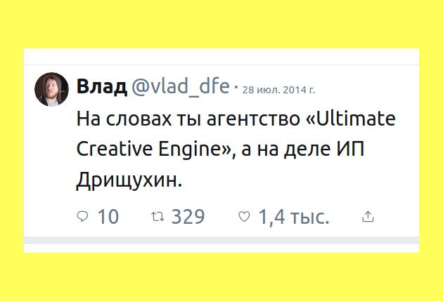 изображение: На словах ты агентство «Ultimate Creative Engine», а на деле ИП Дрищухин. #Прикол