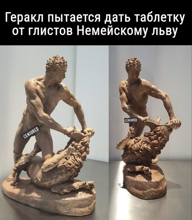 изображение: Геракл пытается дать таблетку от глистов Немейскому льву #Прикол