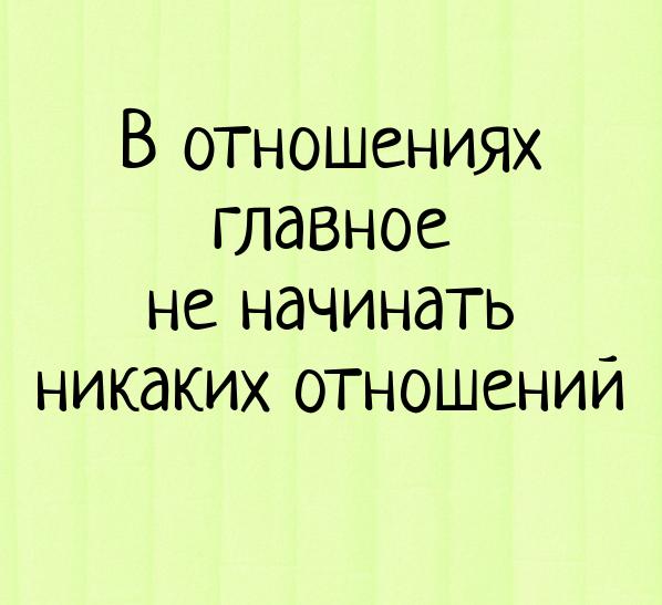 изображение: В отношениях главное не начинать никаких отношений. #Прикол