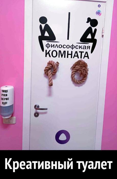 изображение: Креативный туалет #Прикол