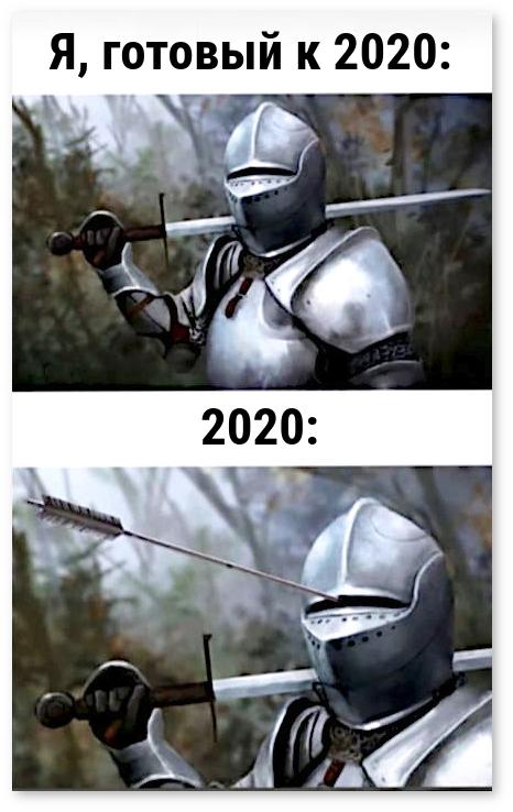 изображение: Я, готовый к 2020. #Прикол