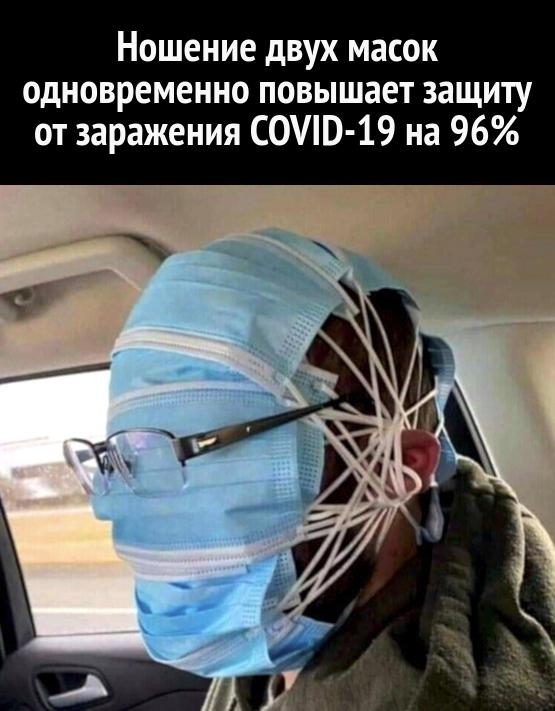 изображение: Ношение двух масок одновременно повышает защиту от заражения COVID-19 на 96%. #Прикол