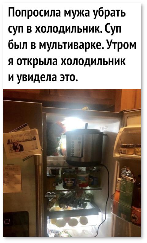 изображение: Попросила мужа убрать суп в холодильник. Суп был в мультиварке. Утром я открыла холодильник и увидела это. #Прикол