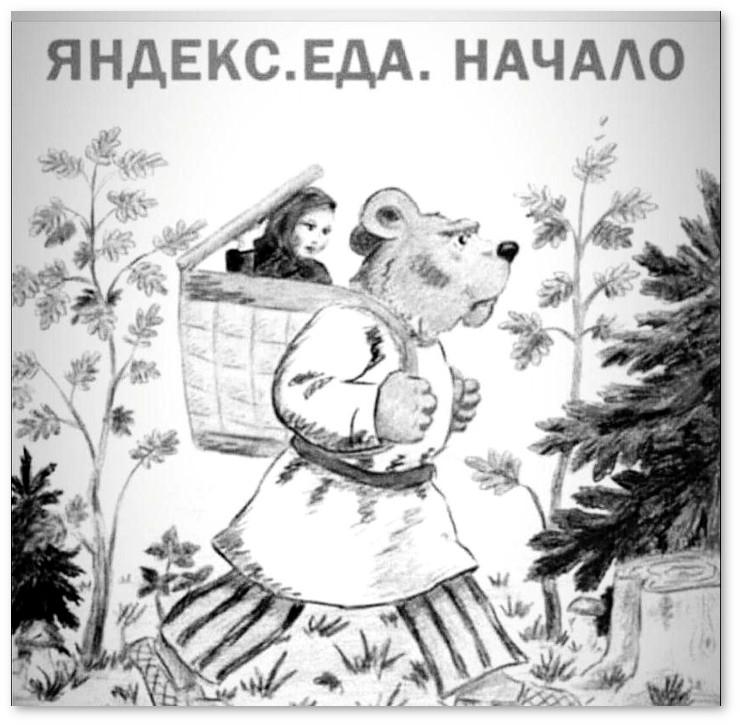 изображение: Яндекс. Еда. Начало #Прикол