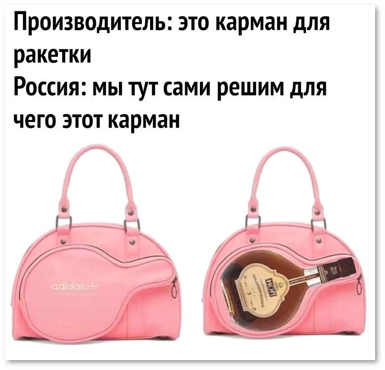 изображение: Производитель: Это карман для ракетки. Россия: Мы тут сами решим для чего этот карман. #Прикол