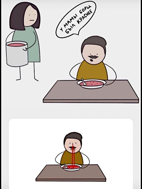изображение: - У мамы борщ был краснее #Прикол