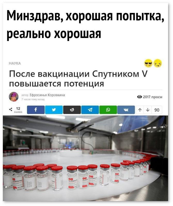 изображение: После вакцинации Спутником V повышается потенция. - Минздрав, хорошая попытка, реально хорошая. #Прикол