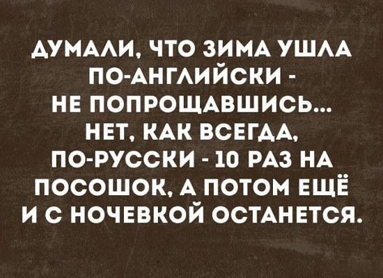 Думали, что зима ушла по-английски, не попрощавшись... Нет, как всегда, по-русски - 10 раз на посошок, а потом еще и с ночевкой останется...