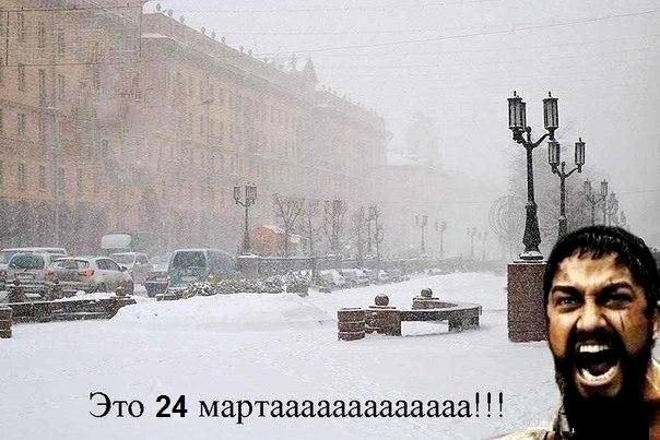 Это 24 мартааааааааааааа!!!