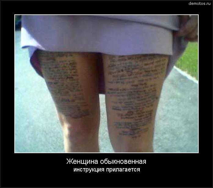 Женщина обыкновенная инструкция прилагается #демотиватор