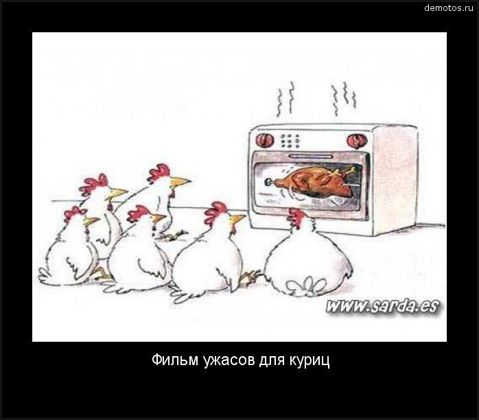 Фильм ужасов для куриц #демотиватор