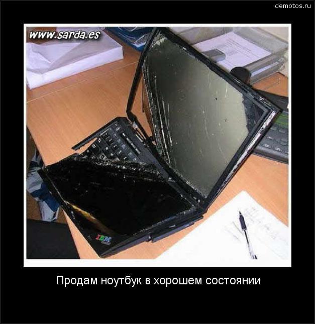 Продам ноутбук в хорошем состоянии #демотиватор