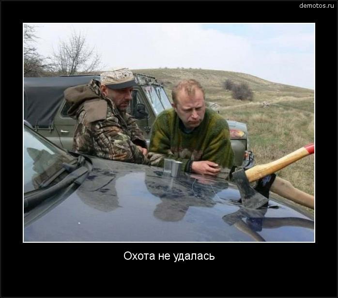Охота не удалась #демотиватор