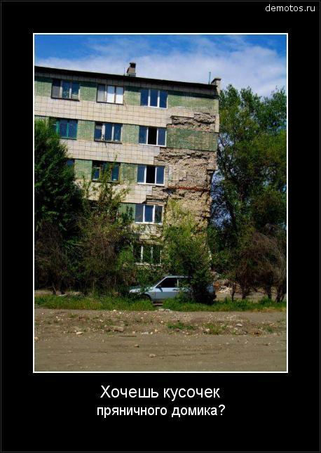 Хочешь кусочек пряничного домика? #демотиватор