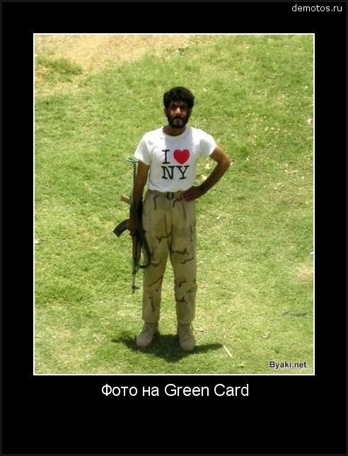 Фото на Green Card #демотиватор