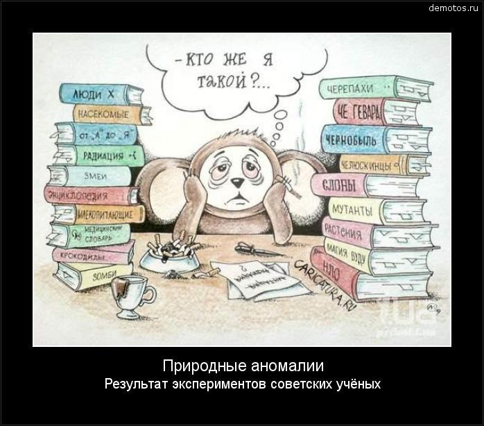 Природные аномалии Результат экспериментов советских учёных #демотиватор