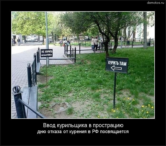 Ввод курильщика в прострацию дню отказа от курения в РФ посвящается #демотиватор