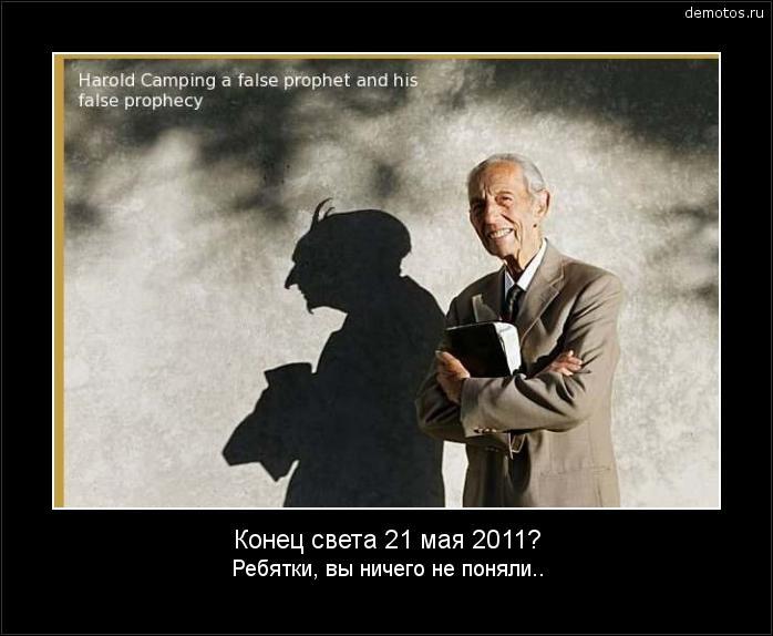 Конец света 21 мая 2011? Ребятки, вы ничего не поняли.. #демотиватор