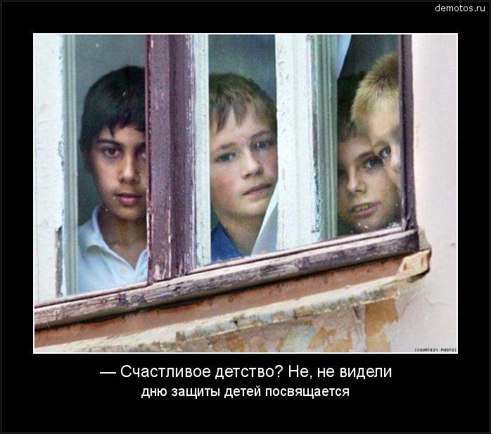 — Счастливое детство? Не, не видели дню защиты детей посвящается #демотиватор