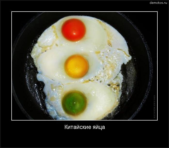 Китайские яйца #демотиватор