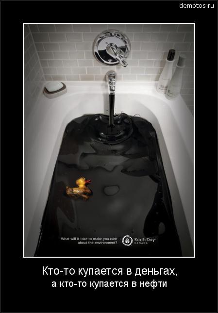 Кто-то купается в деньгах, а кто-то купается в нефти #демотиватор