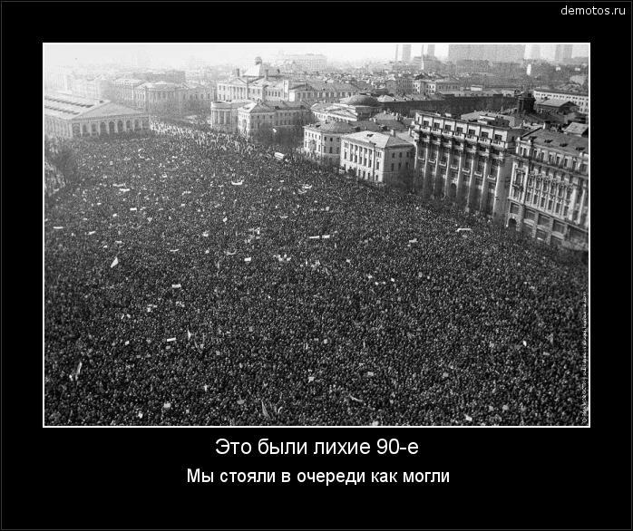 Это были лихие 90-е Мы стояли в очереди как могли #демотиватор