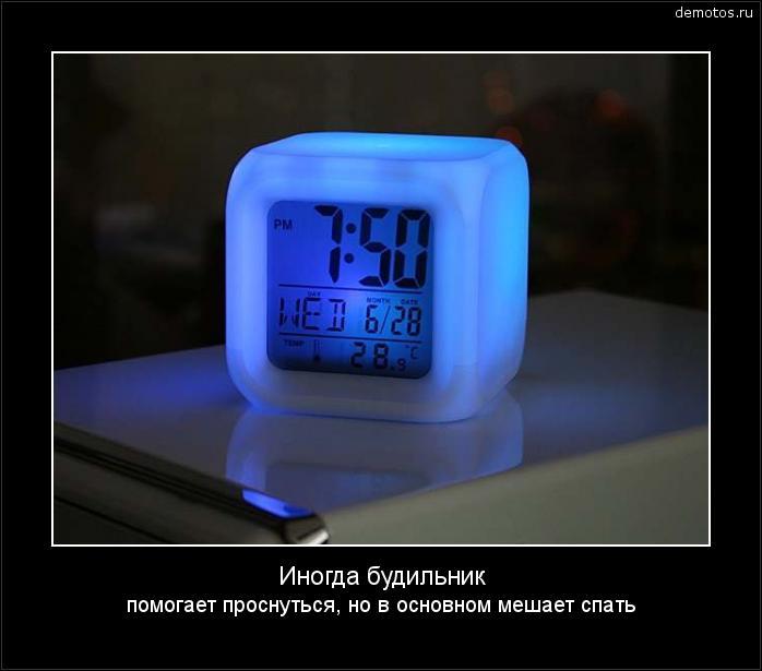 Иногда будильник помогает проснуться, но в основном мешает спать #демотиватор