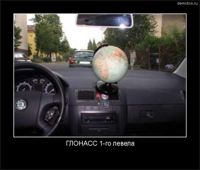 ГЛОНАСС 1-го левела #демотиватор